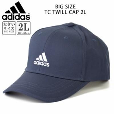 アディダス adidas 大きい 帽子 キャップ ビックサイズ 大きいサイズ ゴルフ マラソン 60cm 63cm 82 2L