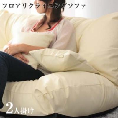 フロアリクライニングソファ Fargo ファーゴ 2人掛け 日本製 フロアソファ フロアソファー ソファー sofa ロータイプ ローソファー ロー