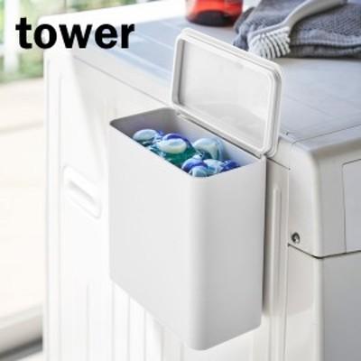 山崎実業 洗濯洗剤ボール入れ タワー マグネット 洗濯洗剤ボール ストッカー ホワイト 4266   詰め替えケース つめかえ