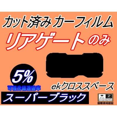 リアガラスのみ (s) ekスペース B30系 (5%) カット済み  ekクロススペース ミツビシ