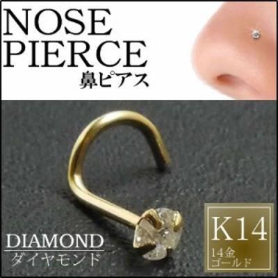 [ 14金 イエローゴールド ダイヤモンド 鼻ピアス 20G ] 小さい 小さめ ダイヤ(SI 2.0mm)K14YG ノーズスクリュー 20ゲージ 本物 14金ゴ