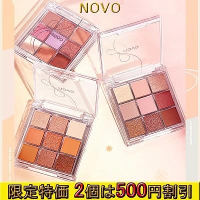 送料無料NOVO2021新品 9色アイシャドウパレット  品質保証 は必須色です 人気商品 魅惑のアイメイク 限定特価 2個は500円割引