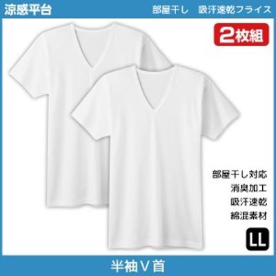 シーズン涼感平台 吸汗速乾 部屋干し対応 VネックTシャツ 半袖V首 2枚組 LLサイズ グンゼ GUNZE | 半袖 紳士肌着 男性下着 メンズインナ