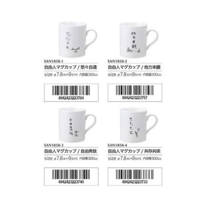 自由人マグカップ(24個入)