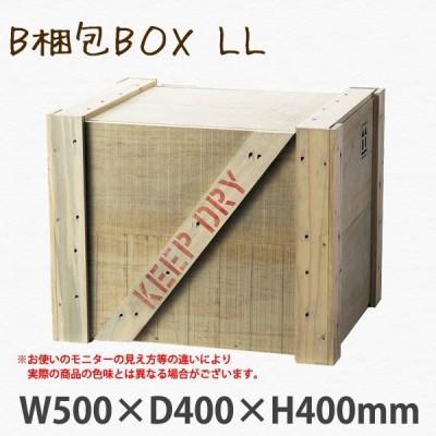 B梱包BOX LL #10108 シンプルで丈夫な深めの木製カラーボックス フタ付き 要法人名 【キャンセル不可】( 選べるカラー)