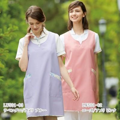 LW501 モンブラン LAURA ASHLEY エプロン レディス 白衣 介護用 医療用 女性用 レディース ローラアシュレイ