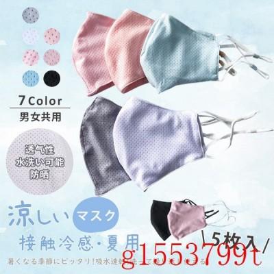 5枚入りマスク夏用マスク冷感マスク涼しい接触冷感ひんやりクール冷たい紐調節洗える布マスクメッシュ通気性大人用UVカット