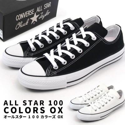 CONVERSE コンバース ローカットスニーカー ALL STAR 100 COLORS OX オールスター カラーズOX 定番カラー 1CK562/1CK565 メンズ レディース