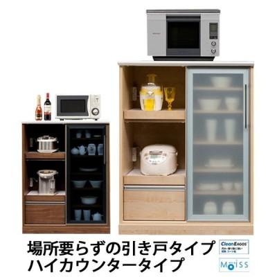 幅90cm キッチンカウンター フライ キッチンカウンター 収納 日本製 キッチンカウンター 完成品 キッチンカウンター 間仕切り 幅90cm キッチンカウ