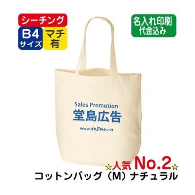 (500枚〜)「コットンバッグ(M)ナチュラル TR-0102」名入れ1色印刷代込み エコバッグ トートバッグ 折りたたみ
