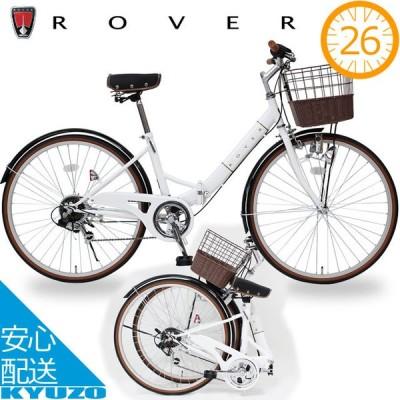 ROVER MG-RV266J 折りたたみ自転車 ROVER シティサイクル 26インチ FDB266SJ