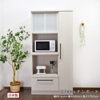 食器棚 レンジボード 幅90cm 高さ179.5cm シート レンジ台 カウンター 引き出し 完成品 組立不要 日本製 収納 キッチン収納 カウンターワゴン ソリット