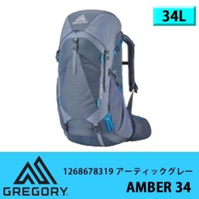 グレゴリー アンバー34 GREGORY AMBER34  アーティックグレー 正規品