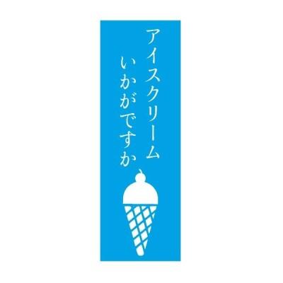 のぼり旗-ソフトクリームのぼり旗寸法60×180