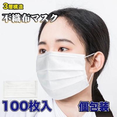 マスク 100枚 個包装 3層構造の不織布マスク 飛沫防止 花粉対策 大人サイズ飛沫防止 花粉対策 【10枚×10個入】 防護マスク翌日発送