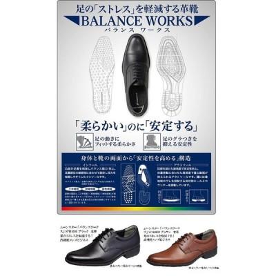 BALANCE WORKS ムーンスター(moon star) バランスワークス SPH4600 本革 高機能 メンズ ビジネス 足のストレスを軽減する!   就活 結婚式 お葬式にも最適です