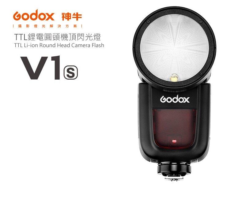GODOX神牛 V1-S KIT圓頭型閃光燈 for SONY TTL鋰電池高速回電 V1 自帶造型燈/模擬燈 可加購AK-R1 公司貨【樂福數位】