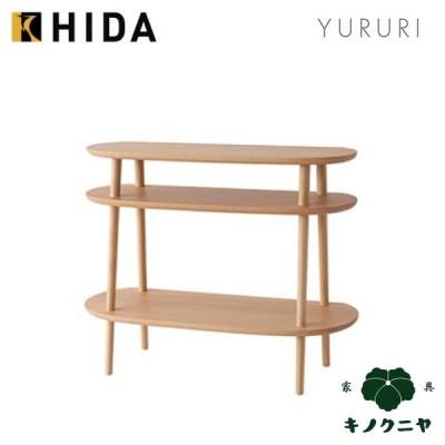 飛騨産業 YURURI オープンキャビネット SL543B ビーチ材 飛騨の家具 無垢 無垢材 サイドボード