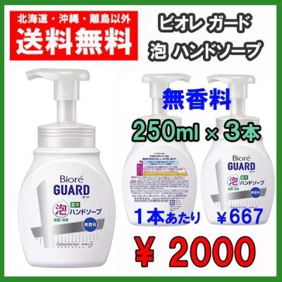 送料無料 花王 ビオレガード 薬用 泡ハンドソープ 250ml×3本 殺菌 消毒 無香料