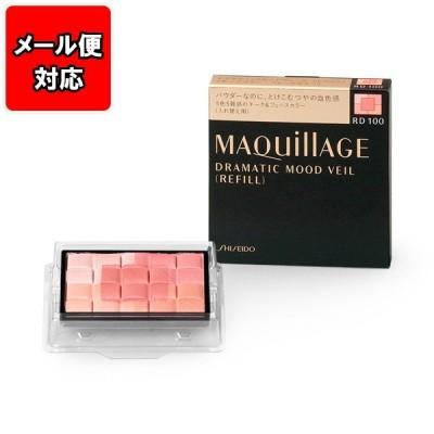 【3個までメール便】マキアージュ ドラマティックムードヴェール RD100 レフィル (8g) 資生堂 MAQUILLAGE