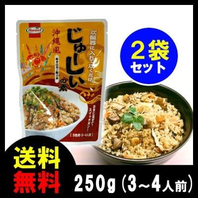 じゅーしぃの素 レトルト 230g(3合用)×2 ホーメル  送料無料