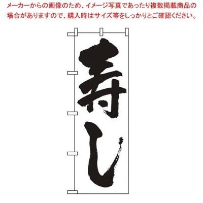 のぼり 寿し 329【 店舗備品・インテリア 】