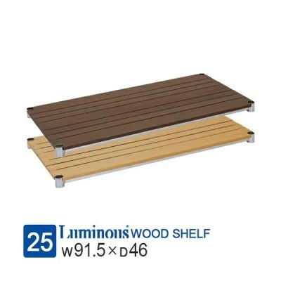 ルミナス ウッドシェルフ 木製棚ブラウン・ナチュラルWS9045-BR WS9045-NA