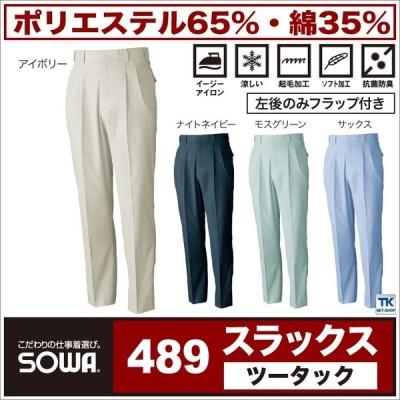 作業ズボン 作業服 作業着 スラックス ワークパンツ ワークウェア抗菌防臭sw-0489
