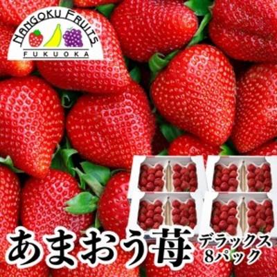 南国フルーツ【予約販売】福岡産あまおう苺・デラックス8パック