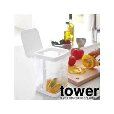 蓋付きポリ袋エコホルダー タワー tower モノトーン ホワイト ブラック 収納