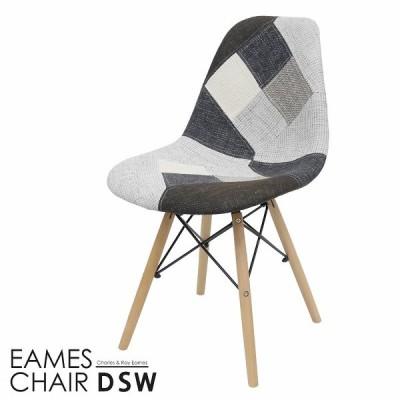 イームズ チェア パッチワーク Eames DSW スクープ デザイナーズ家具 イームズチェア ファブリック ダイニングチェア  クラシック 1脚 EM-43