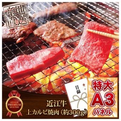 近江牛 上カルビ焼肉(約300g) 引換券 A3パネル