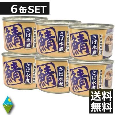 サバ缶 タイランドフィッシャリージャパン株式会社  日本産原料使用 さば水煮 120g(総量160g)×6個 さば缶 送料無料