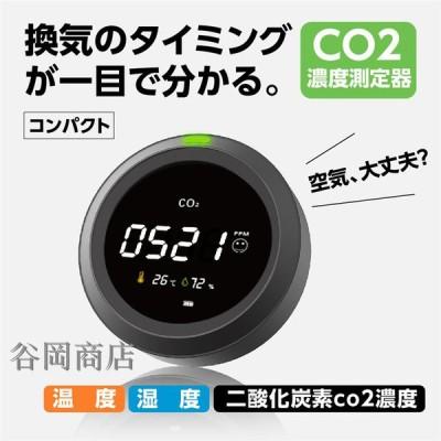 co2センサー CO2測定器 二酸化炭素濃度計 二酸化炭素検出器 センサー CO2メーターモニター 空気質検知器 高精度 ポータブル 測定器 USB給電 検測機