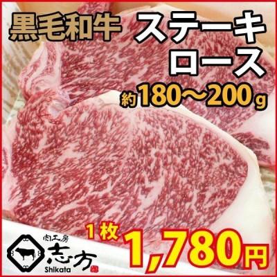黒毛和牛 A4 ロース ステーキ 約180g〜200g ギフトに最適 牛肉 ステーキ