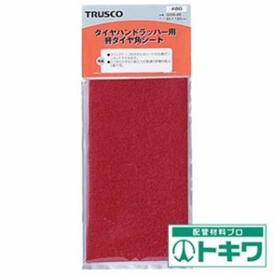 TRUSCO ダイヤハンドラッパー用替シート #80 GDA-80 ( 1714589 )