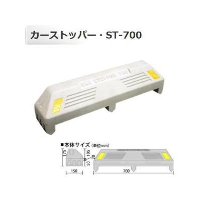 ミスギ MISUGI カーストッパー ST-700 車止め 幅700×150×175mm