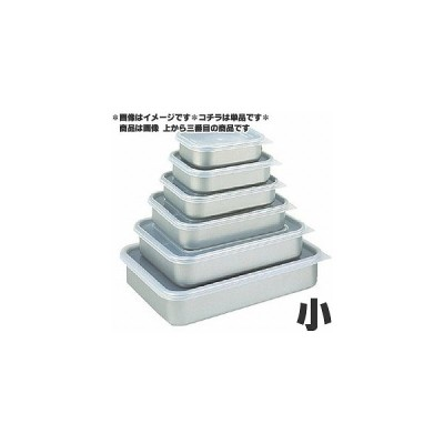 アカオ 硬質アルミ シール容器 クイッキー 浅型 小
