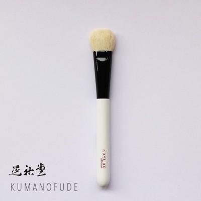 熊野筆 晃祐堂 ファンデーションブラシ -ハイクラスシリーズ- BP014 メイクブラシ 化粧筆