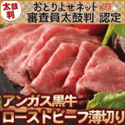 アンガス黒牛 ローストビーフ スライス 約360g (180gx2p) ソース 付 |送料無料| お中元 肉 訳あり 送料無 食べ物 肉