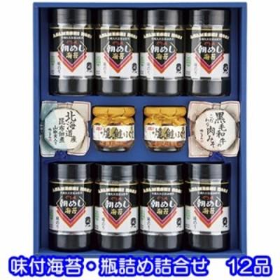 ●送料無料 味付 海苔・瓶詰め 詰合せ 12品 佃煮 ギフト セット 30489