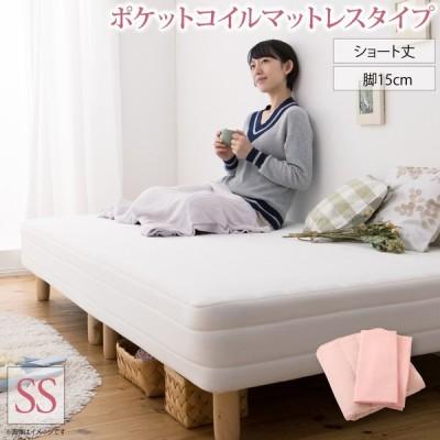 ベッド セミシングル 脚付きマットレスベッド ショート丈 ポケットコイルマットレスベッド 脚15cm セミシングルサイズ セミシングルベッド セミシングルベット