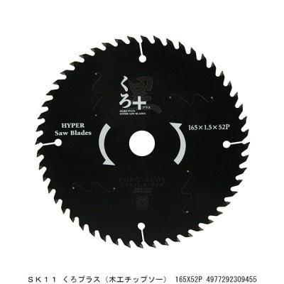 SK11 くろプラス(木工チップソー) 165X52P (7273509) 送料区分A 代引不可・返品不可
