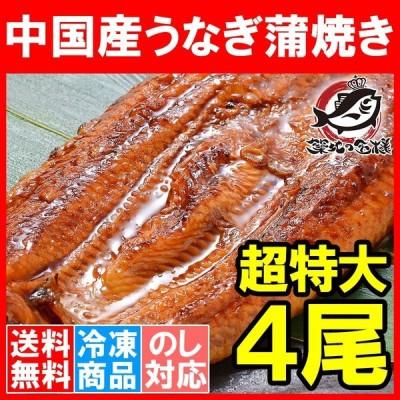 超特大 うなぎ 蒲焼き 平均330g前後×4尾 タレ付き (中国産 うなぎ ウナギ 鰻)