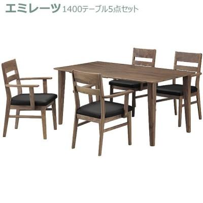 ダイニングセット(エミレーツ)1400テーブル5点セット 1400テーブル+アームチェアー*4 松田家具