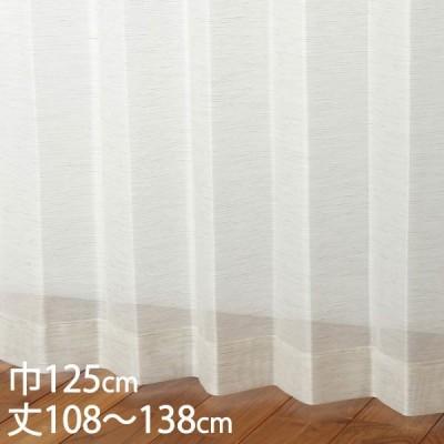 レースカーテン UVカット   カーテン レース アイボリー ウォッシャブル UVカット 巾125×丈108〜138cm TD9507 KEYUCA ケユカ