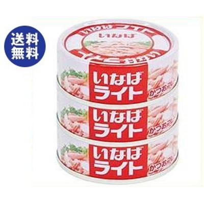 送料無料  いなば食品  ライトフレーク  70g×3缶×15個入
