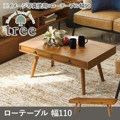ローテーブル 机 長方形 W110 木製 引き出し レトロ ナチュラル おしゃれ アンティーク シンプル 可愛いtree
