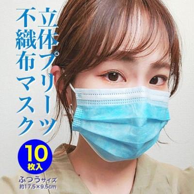 【着日指定不可】3層構造 立体プリーツ 不織布マスク 10枚入 花粉 ウィルス 飛沫対策 男女兼用 ふつうサイズ 使い切りタイプ