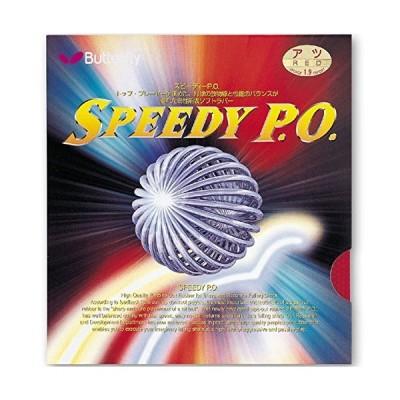 バタフライ Butterfly 卓球ラケット用ラバー スピーディーP.O. 00260 表ソフト ブラック トクアツ(2.1mm -)